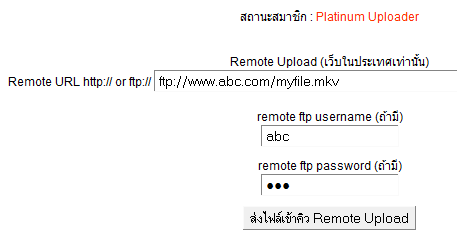 Remote Upload